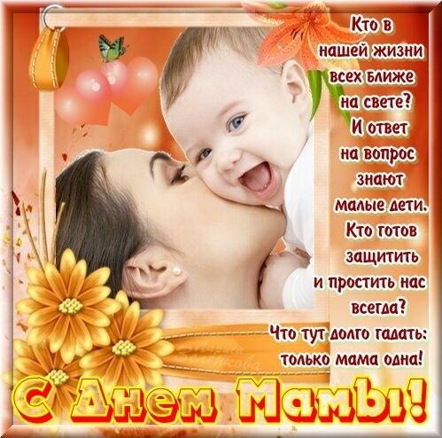 Поздравление матери 3 детей