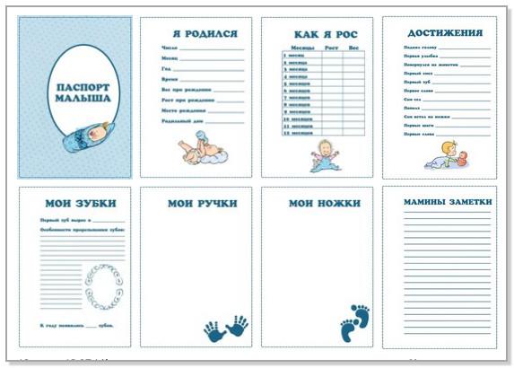 Паспорт Малыша Шаблоны